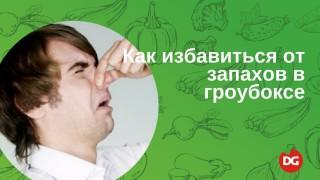 Как избавиться от запахов в гроубоксе
